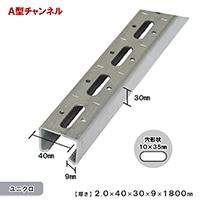 【SU】配管用 A型チャンネル 1800mm