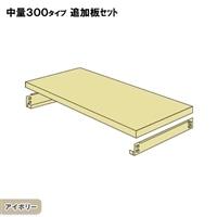 中量ラック 300KG 追加板セット 幅1500×奥行き450【別送品】
