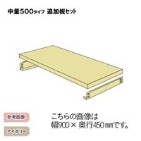 中量ラック 500KG 追加板セット 幅900×奥行き450【別送品】
