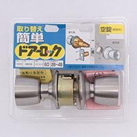 アルファ 円筒錠 空錠 BS60 10506