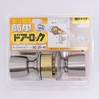 アルファ 円筒間仕切錠 BS90 10507