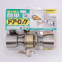 アルファ円筒玄関錠   BS90 10508