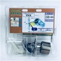 アルミサッシ取替錠 YKK GB-44