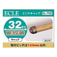 金属エンドキャップDB 32Φ用 EL−702