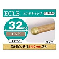 金属エンドキャップ G 32Φ用 EL−702G