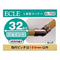 L自在コーナー DB  32Φ用 EL−703