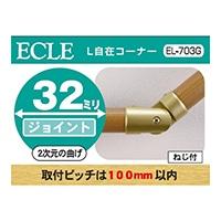 L自在コーナー  G  32Φ用 EL−703G