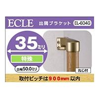 出隅ブラケット G   35Φ用 EL604G
