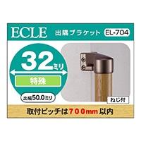 Qエクレ32 出隅ブラケット DB32Φ用 EL−704 ブラウン