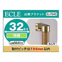 Qエクレ32 出隅ブラケット 32Φ用 EL−704G ゴールド