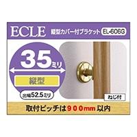 縦型カバーブラケットG 35Φ用 EL−606G