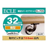横型カバーブラケットDB32Φ用 EL−705