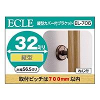縦型カバーブラケットDB32Φ用 EL−706