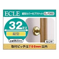縦型カバーブラケットG 32Φ用 EL−706G