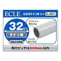 【SU】浴室用手すり棒2M W 32Φ用 EL−801