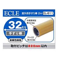 【SU】屋外用手すり棒2M NB32Φ用 EL−811