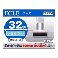 ステンチーズ      32Φ用 EL−824