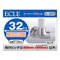 ステンコーナーブラケット32Φ用 EL−825