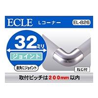 ステンLコーナー    32Φ用 EL−826