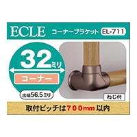 コーナーブラケット DB32Φ用 EL−711