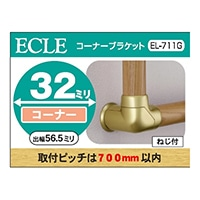 コーナーブラケット G 32Φ用 EL−711G