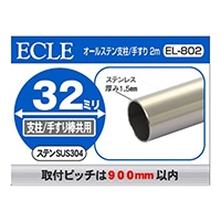 【SU】オールステン支柱/手すり32Φ用 2M EL−80【別送品】