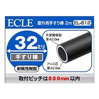 【SU】屋外用手すり棒 2M  チョコ 32Φ用EL−81【別送品】