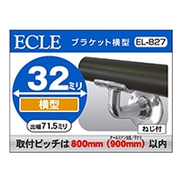 ステン横型ブラケット  32Φ用 EL−827