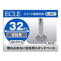 ステンスタンド直受け本体32Φ用 EL−841