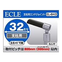 ステン支柱用エンドジョイ32Φ用 EL−843