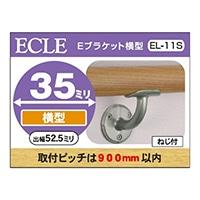 35 横型ブラケット EL−11S