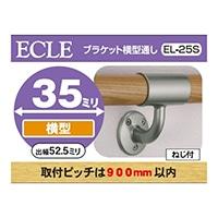 35 横型通しブラケット EL−25S