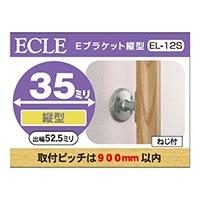 35 縦型ブラケット EL−12S