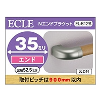 35 Nエンドブラケット EL−612S