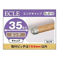 35 金属エンドキャップ EL−21S