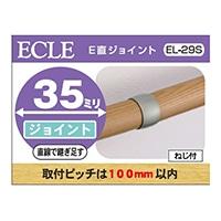 35 直結ジョイント EL−29S