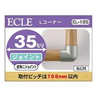 35 L字コーナー金属 EL−19S