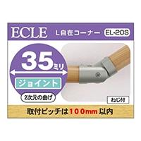 35 L自在コーナー金属 EL−20S