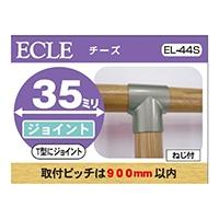 35 T字接続金具 EL−44S