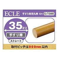 【SU】35手すり専用丸棒4m BR【別送品】