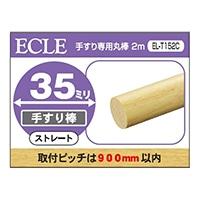 【SU】35手すり専用丸棒2m CR【別送品】