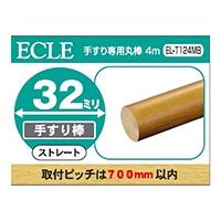 【SU】32手すり専用丸棒4m BR