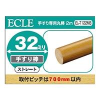 【SU】32手すり専用丸棒2m BR
