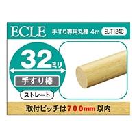 【SU】32手すり専用丸棒4m CR【別送品】