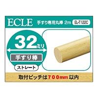 【SU】32手すり専用丸棒2m CR【別送品】