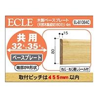 【SU】木製ベースプレート 4m×80mm幅 CR