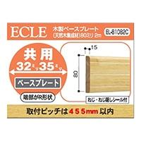 【SU】木製ベースプレート 2m×80mm幅 CR