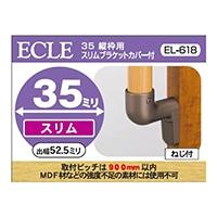35縦枠用スリムブラケットDB EL−618