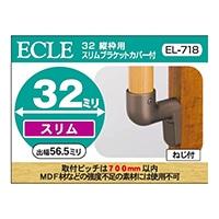 32縦枠用スリムブラケットDB EL−718DB