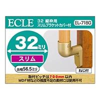 32縦枠用スリムブラケットG EL−718G